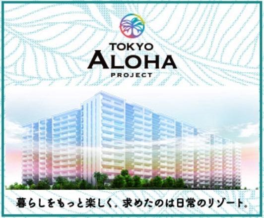 (仮称)TOKYO ALOHA PROJECT