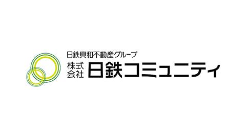 日鉄コミュニティ